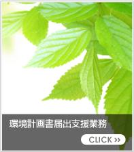 環境計画書届出支援業務